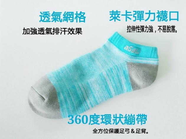 B016  asali  炭纖維混紡運動短襪 [ 足弓版 ] 2