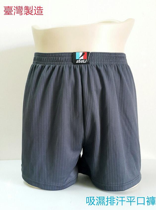 aSaLi 炭纖維吸濕排汗平口褲 1