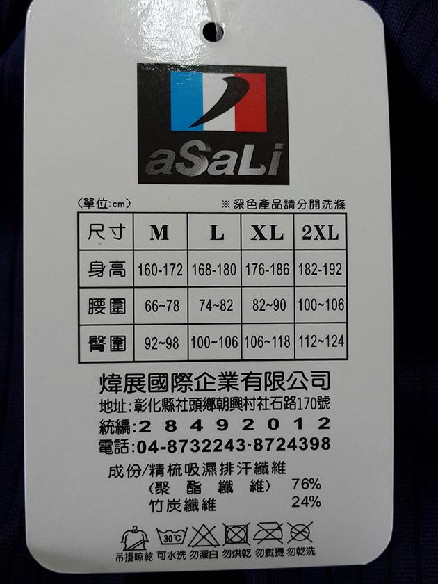 aSaLi 炭纖維吸濕排汗平口褲 4