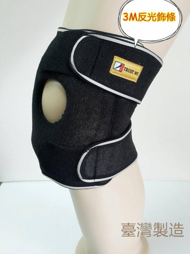 TRUST ME開放式三段加壓髕骨護膝 1